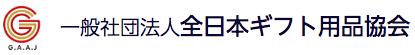 一般社団法人 全日本ギフト用品協会